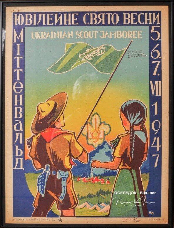 Ukrainian Scout Jamboree Poster